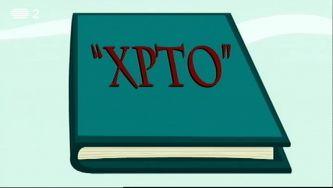 """O que significa a expressão """"XPTO""""?"""