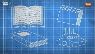 Como se encadernam livros?